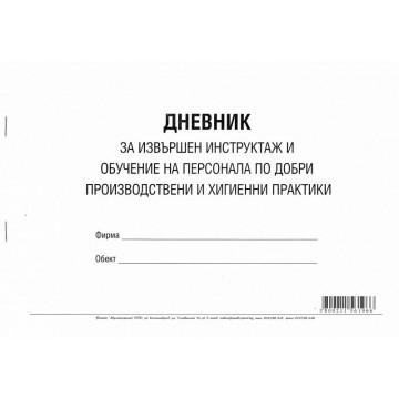Дневник за извършен инструктаж и обучение на персонала, МП