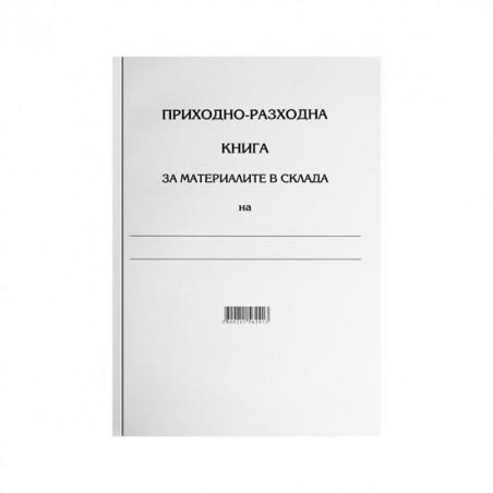 Приходно-разходна книга за материалите в склада, Меки корици