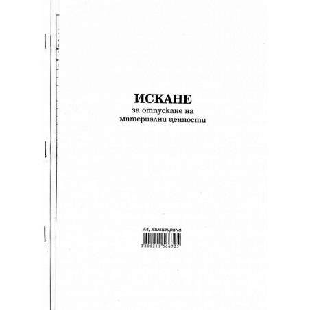 Искане за отпускане на МЦ А4 хим. 1-1362