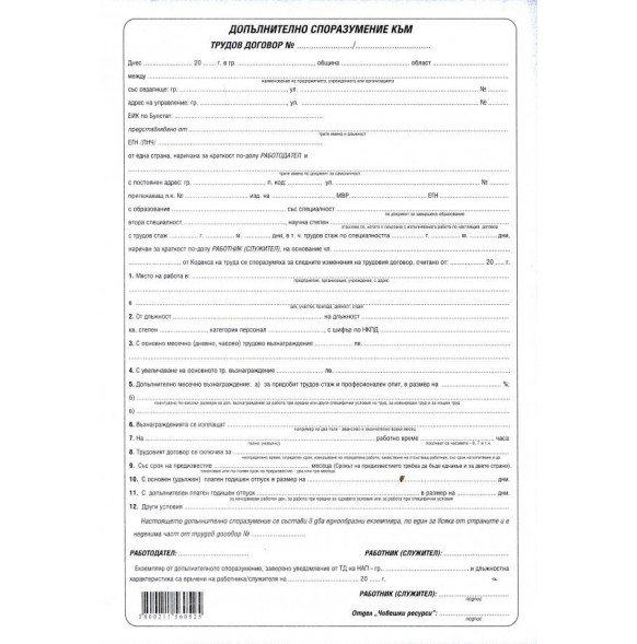 Допълнително споразумение към трудов договор, хим., А4