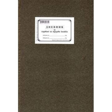 Дневник за издаване на трудови книжки А4, Твърда корица
