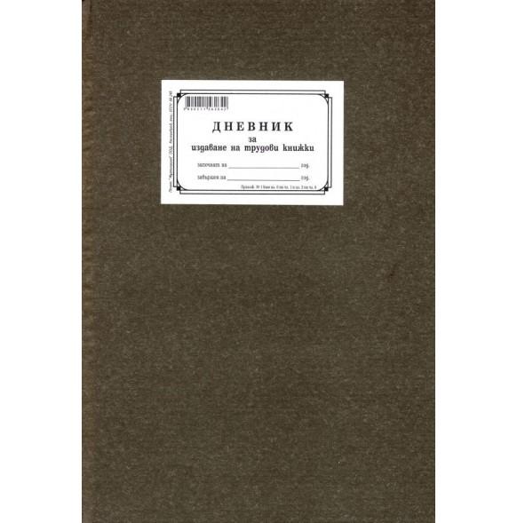 Дневник за издаване на трудови книжки А4, Твърди корици