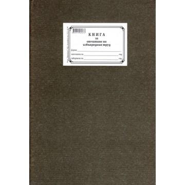 Книга за отчитане на извънредния труд А4, Твърда корица