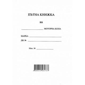 Пътна книжка А6, Мултипринт