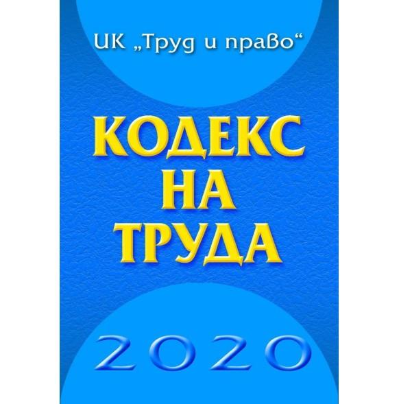 КОДЕКС НА ТРУДА - 2020