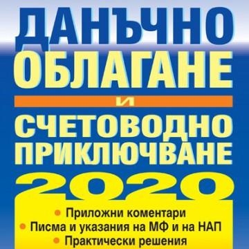 Данъчно облагане и счетоводно приключване на 2020 г