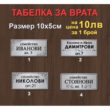 Табелка за входна врата - гравирана