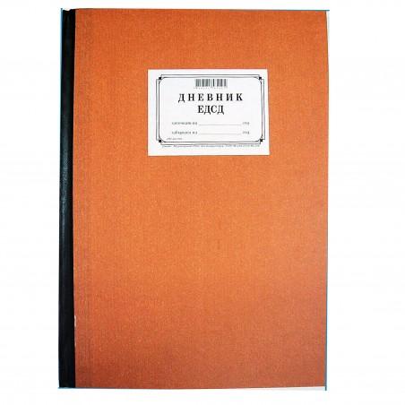 Дневник ЕДСД 200 л. B4, Твърди корици