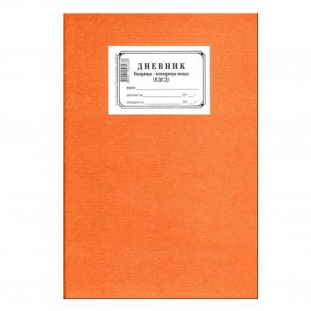 Дневник за входяща- изходяща поща (ЕДСД), А4, Тв. корици