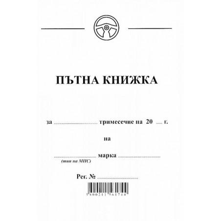 Пътна книжка за тримесечие А6, Мултипринт