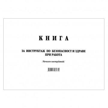 Книга за начален...