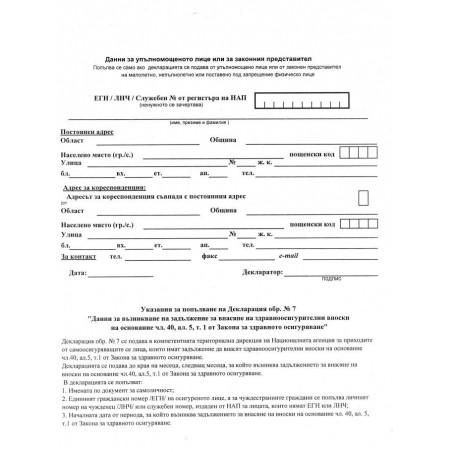 Декларация обр. №1 А4, Вестник