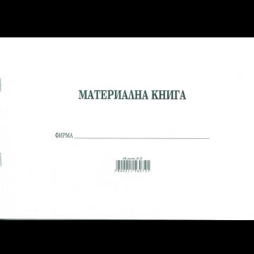 Материална книга 100 л.,...
