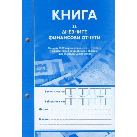 Книга за касов апарат А5 МУЛТИПРИНТ