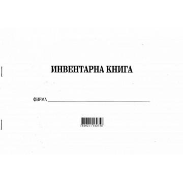 Инвентарна книга, Мултипринт
