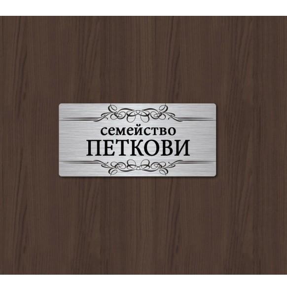 Табелка за входна врата
