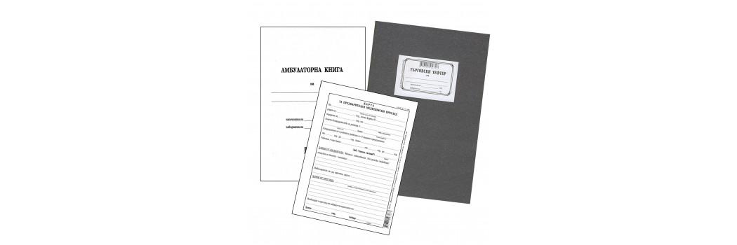 Бланки, формуляри и дневници